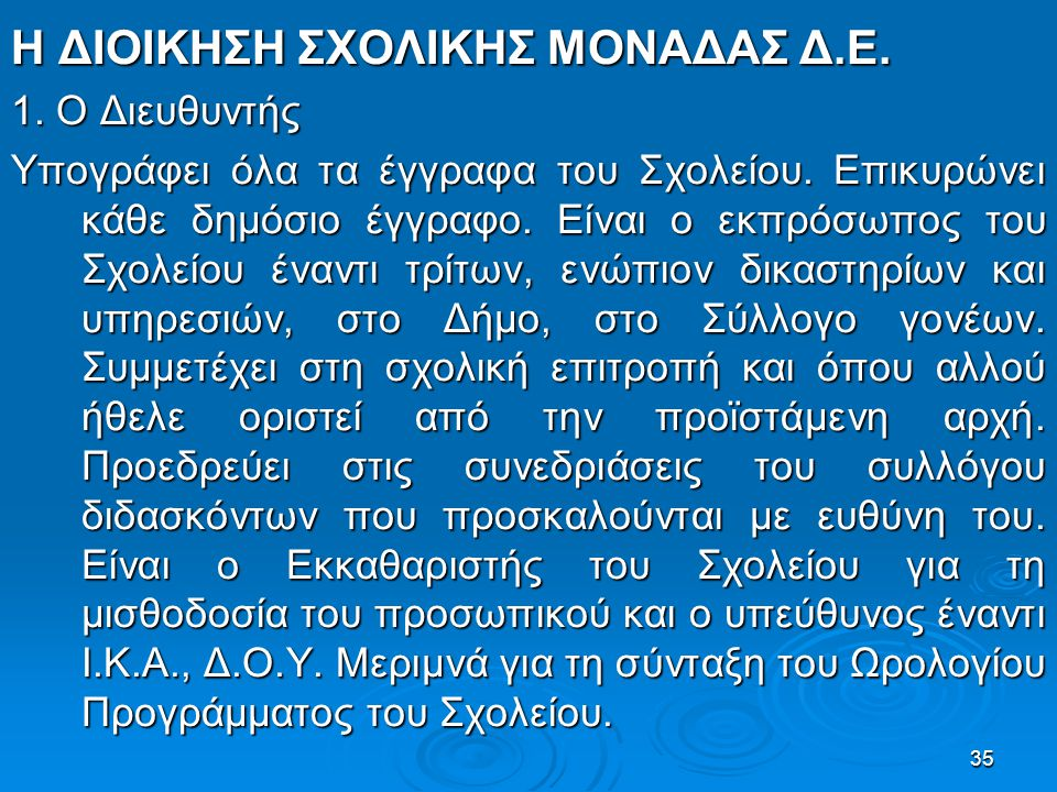 Η ΔΙΟΙΚΗΣΗ ΣΧΟΛΙΚΗΣ ΜΟΝΑΔΑΣ Δ.Ε.