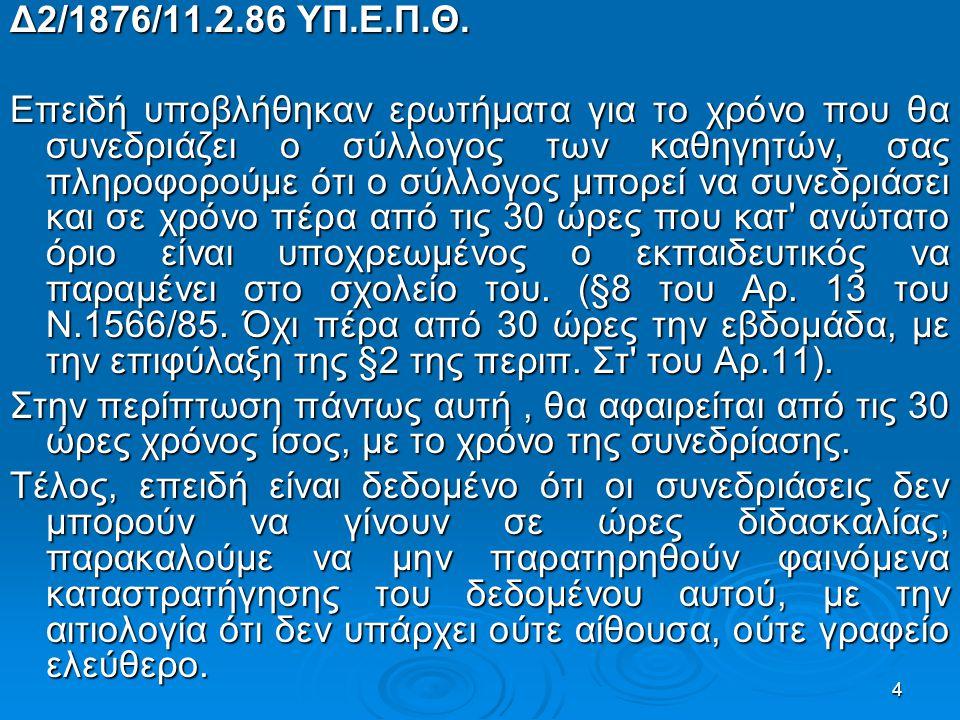 Δ2/1876/11.2.86 ΥΠ.Ε.Π.Θ.
