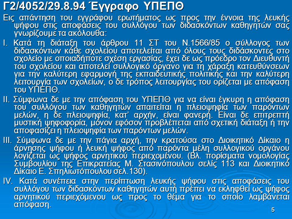 Γ2/4052/29.8.94 Έγγραφο ΥΠΕΠΘ