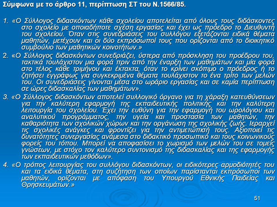 Σύμφωνα με το άρθρο 11, περίπτωση ΣΤ του Ν.1566/85.