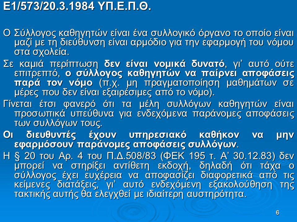 Ε1/573/20.3.1984 ΥΠ.Ε.Π.Θ.