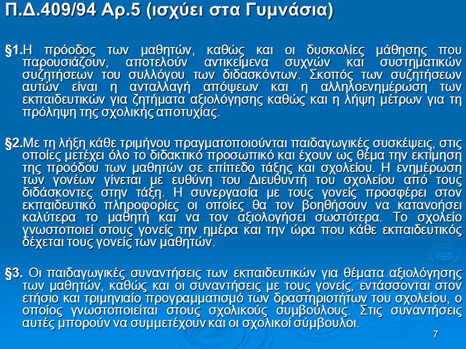 Π.Δ.409/94 Αρ.5 (ισχύει στα Γυμνάσια)