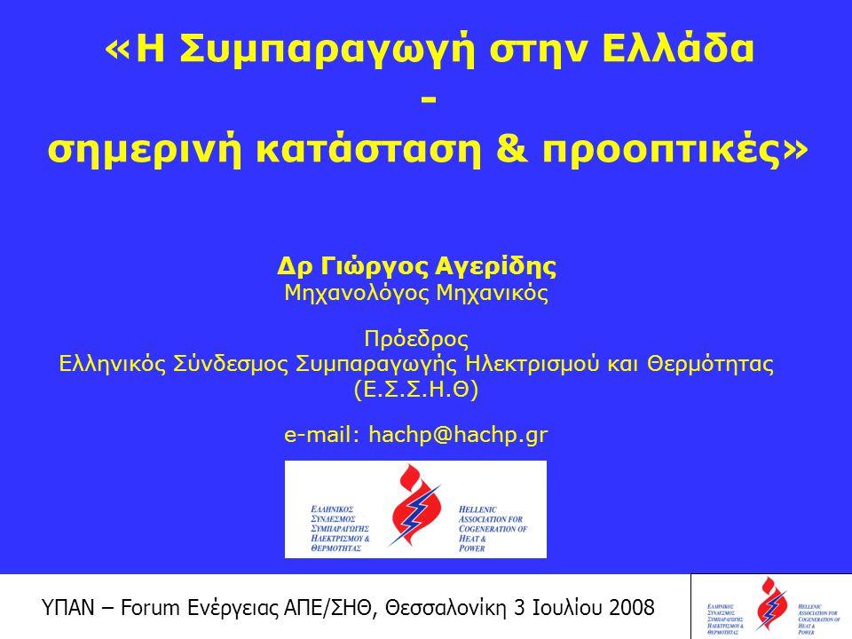 «Η Συμπαραγωγή στην Ελλάδα σημερινή κατάσταση & προοπτικές»