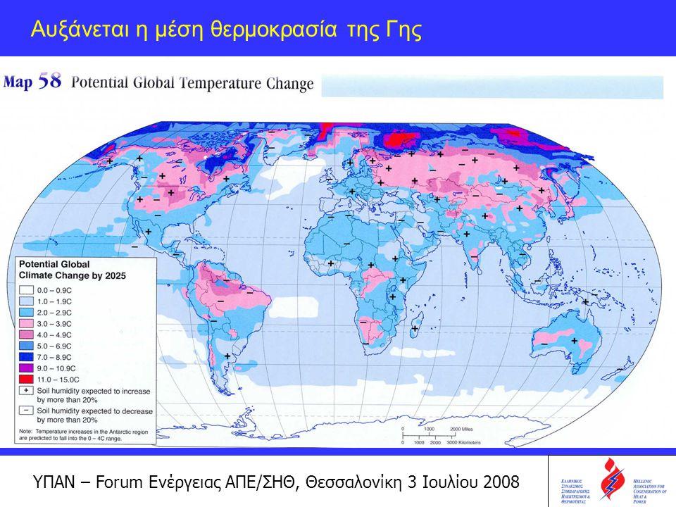 Αυξάνεται η μέση θερμοκρασία της Γης
