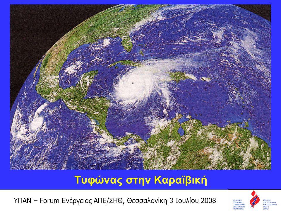 Τυφώνας στην Καραϊβική
