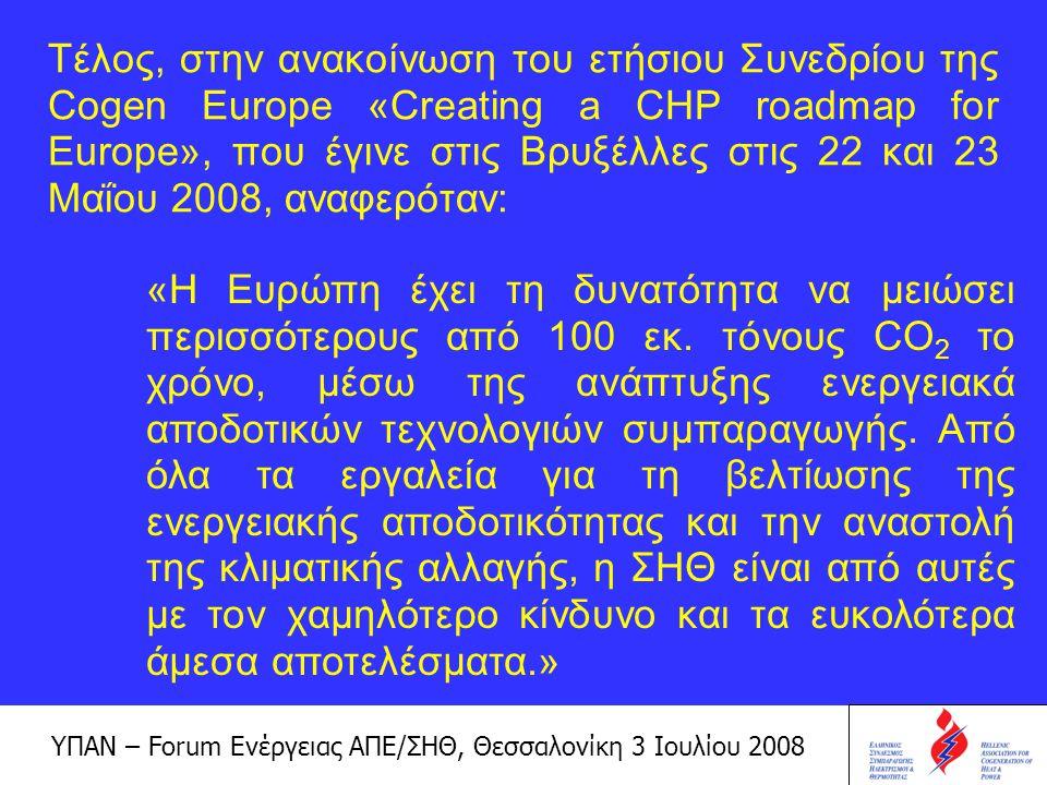 Τέλος, στην ανακοίνωση του ετήσιου Συνεδρίου της Cogen Europe «Creating a CHP roadmap for Europe», που έγινε στις Βρυξέλλες στις 22 και 23 Μαΐου 2008, αναφερόταν: