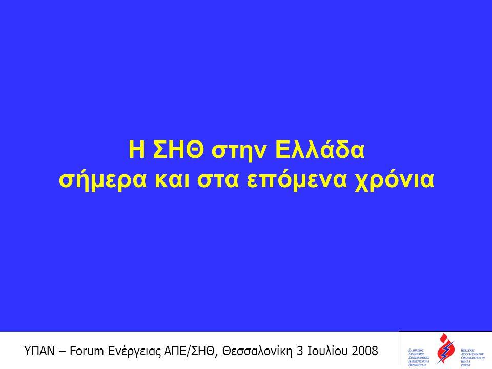 Η ΣΗΘ στην Ελλάδα σήμερα και στα επόμενα χρόνια