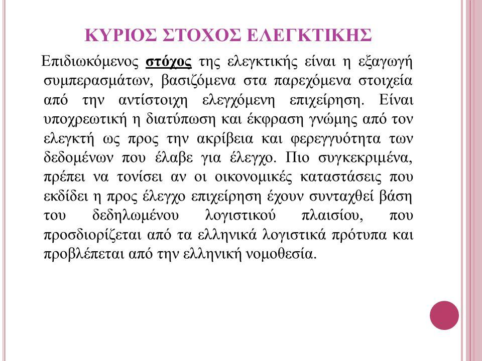 ΚΥΡΙΟΣ ΣΤΟΧΟΣ ΕΛΕΓΚΤΙΚΗΣ