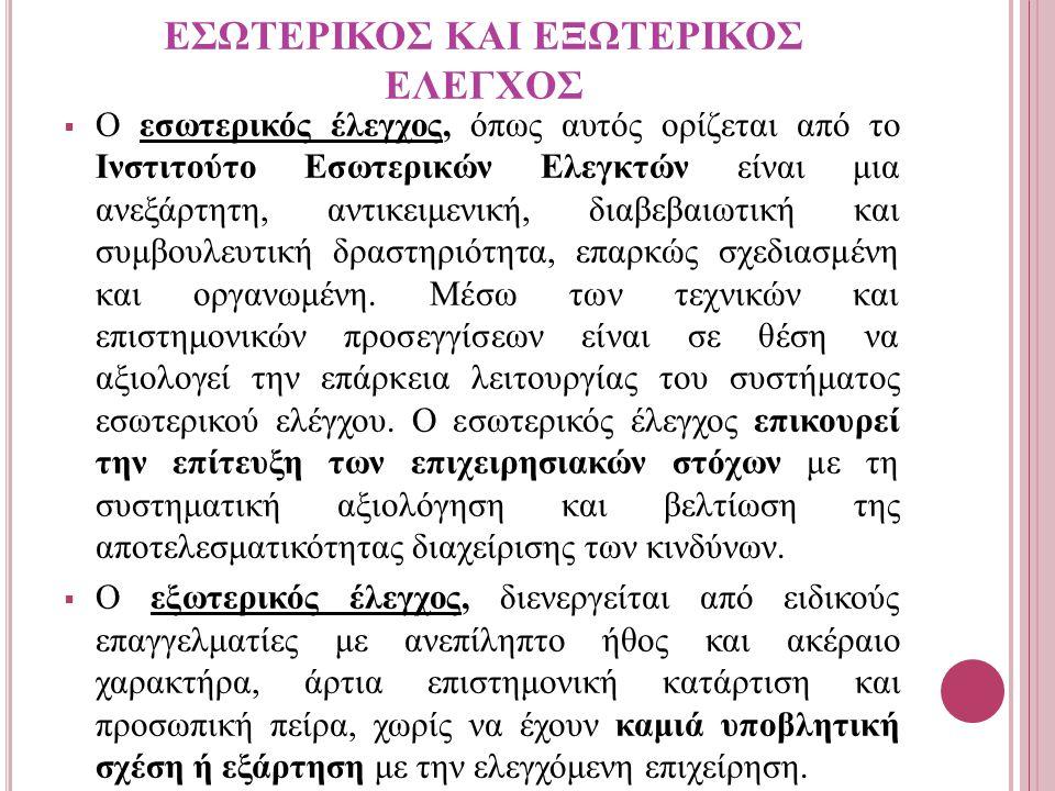 ΕΣΩΤΕΡΙΚΟΣ ΚΑΙ ΕΞΩΤΕΡΙΚΟΣ ΕΛΕΓΧΟΣ