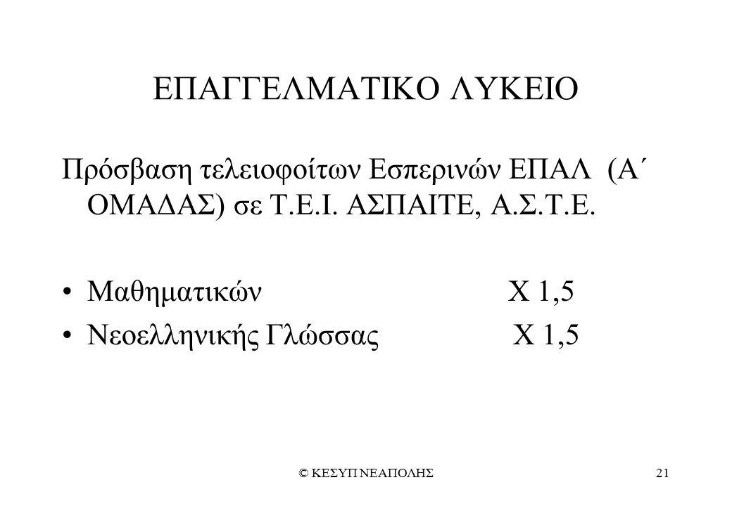 ΕΠΑΓΓΕΛΜΑΤΙΚΟ ΛΥΚΕΙΟ Πρόσβαση τελειοφοίτων Εσπερινών ΕΠΑΛ (Α΄ ΟΜΑΔΑΣ) σε Τ.Ε.Ι. ΑΣΠΑΙΤΕ, Α.Σ.Τ.Ε. Μαθηματικών Χ 1,5.