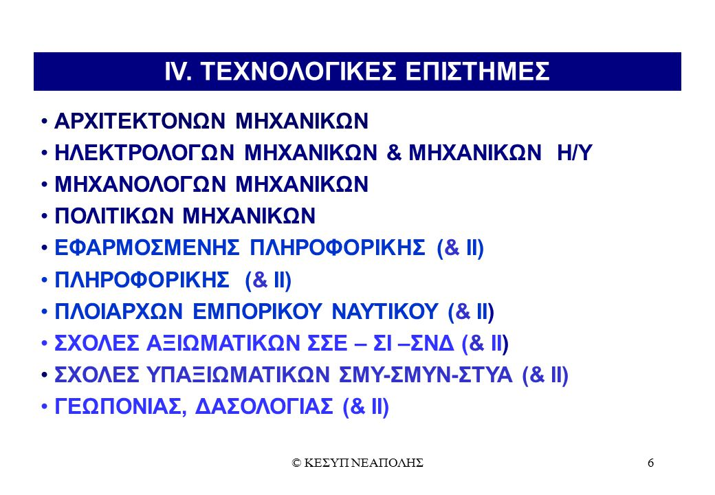 IV. ΤΕΧΝΟΛΟΓΙΚΕΣ ΕΠΙΣΤΗΜΕΣ