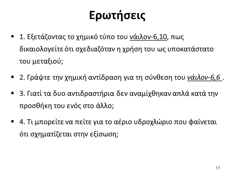 Βιβλιογραφία McMurry John, Οργανική Χημεία, Πανεπιστημιακές Εκδόσεις Κρήτης, 2012 (ενιαίος τόμος),