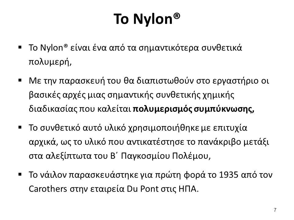 Η δομή του Nylon® (1 από 2) Η σύνθεση του Nylon καθορίστηκε από την ανάγκη να αντικαταστήσει το σημαντικά ακριβότερο μετάξι,