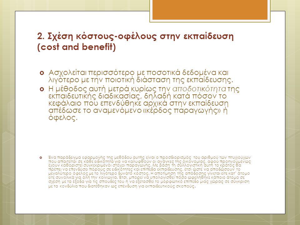 2. Σχέση κόστους-οφέλους στην εκπαίδευση (cost and benefit)