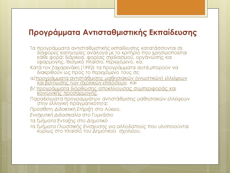Προγράμματα Αντισταθμιστικής Εκπαίδευσης