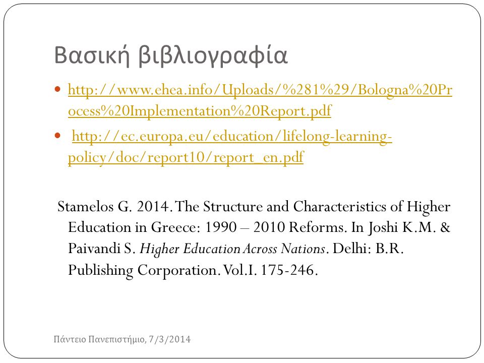Βασική βιβλιογραφία http://www.ehea.info/Uploads/%281%29/Bologna%20Pr ocess%20Implementation%20Report.pdf.