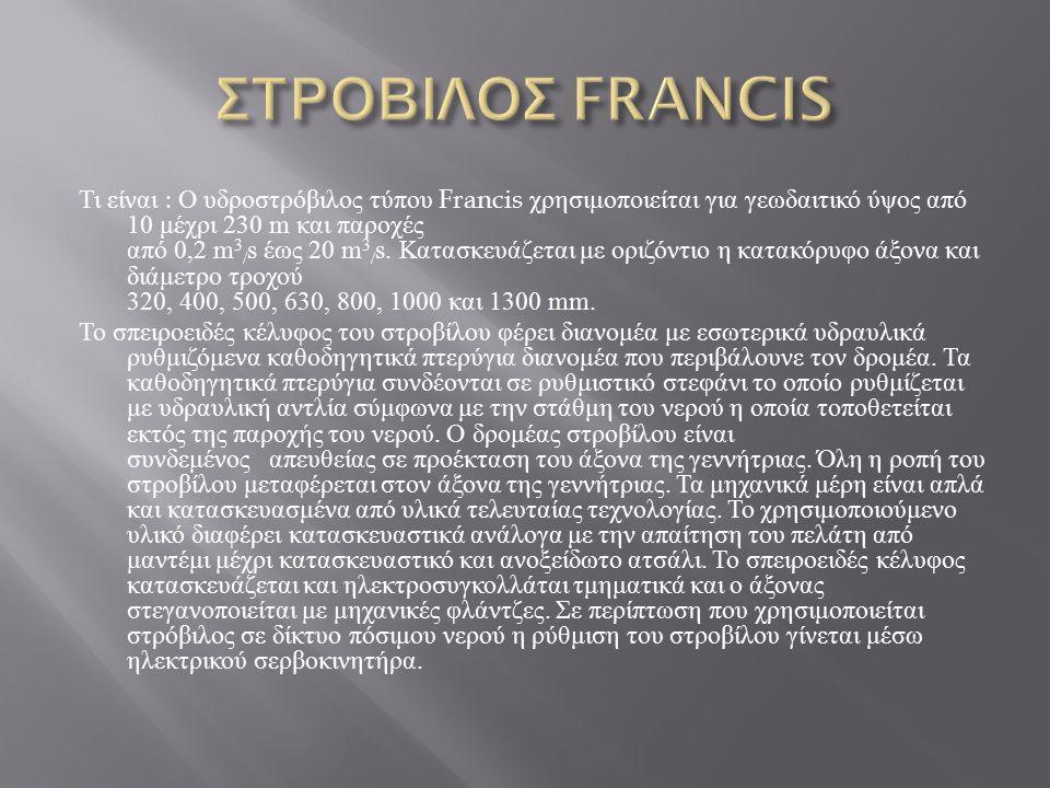 ΣΤΡΟΒΙΛΟΣ FRANCIS