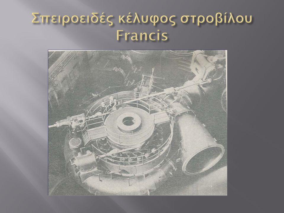 Σπειροειδές κέλυφος στροβίλου Francis