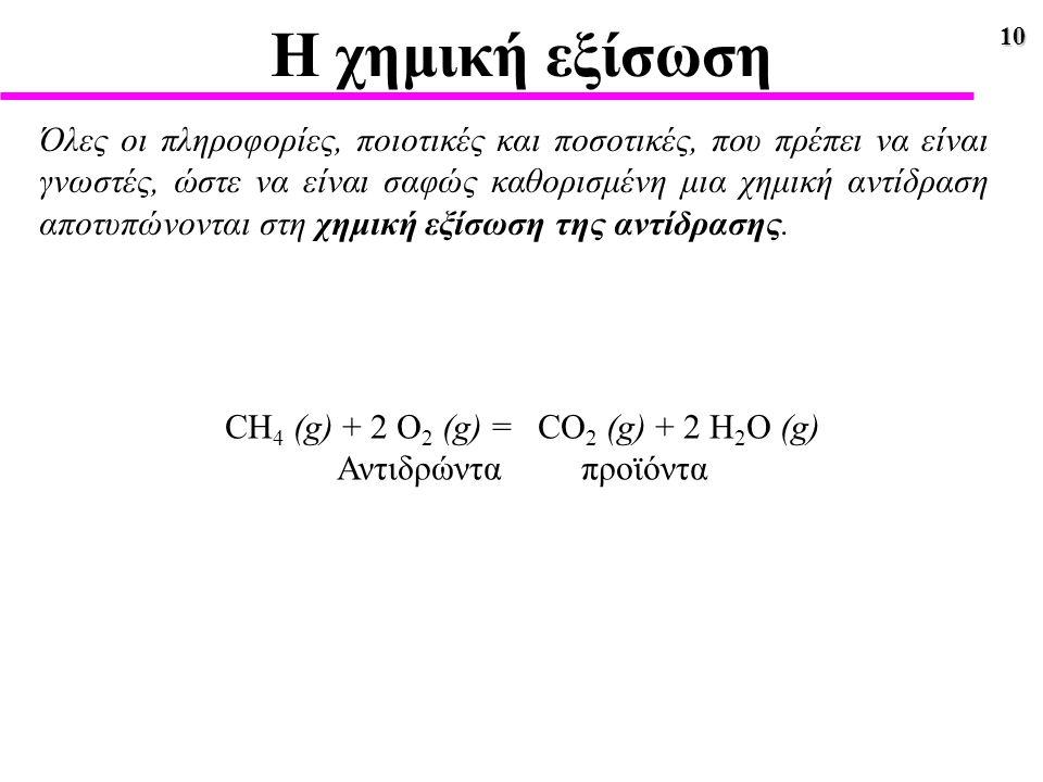 CH4 (g) + 2 O2 (g) = CO2 (g) + 2 H2O (g)