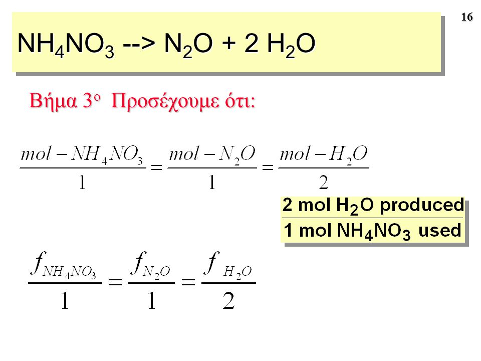 NH4NO3 --> N2O + 2 H2O Βήμα 3ο Προσέχουμε ότι: