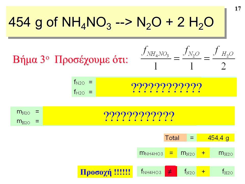 454 g of NH4NO3 --> N2O + 2 H2O Βήμα 3ο Προσέχουμε ότι: Προσοχή !!!!!! ≠