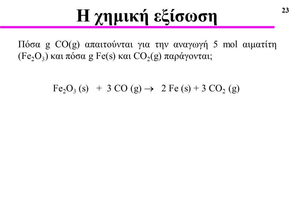Fe2O3 (s) + 3 CO (g)  2 Fe (s) + 3 CO2 (g)