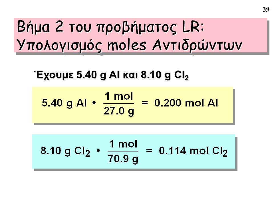 Βήμα 2 του προβήματος LR: Υπολογισμός moles Αντιδρώντων