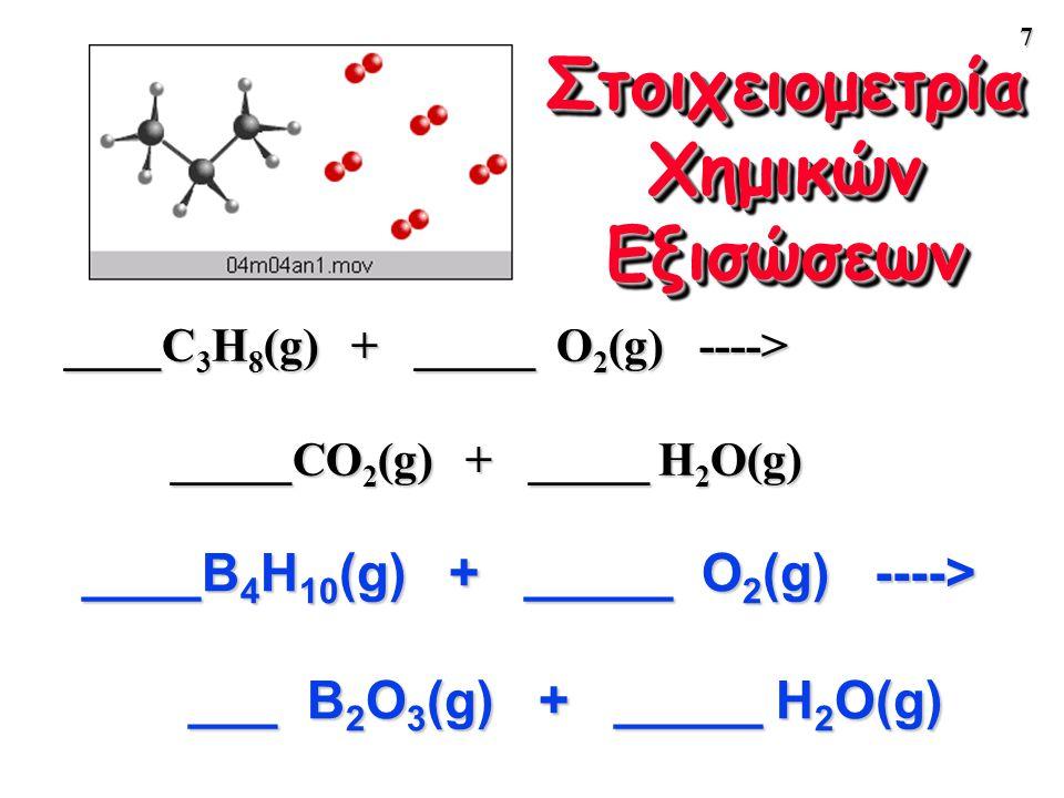 Στοιχειομετρία Χημικών Εξισώσεων
