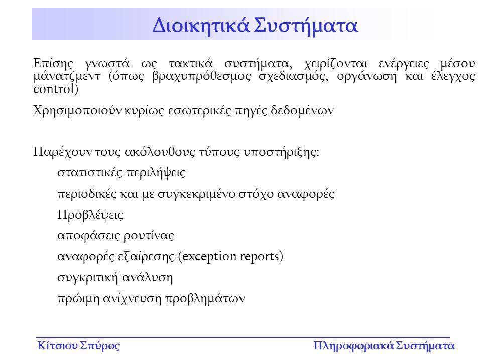 Διοικητικά Συστήματα