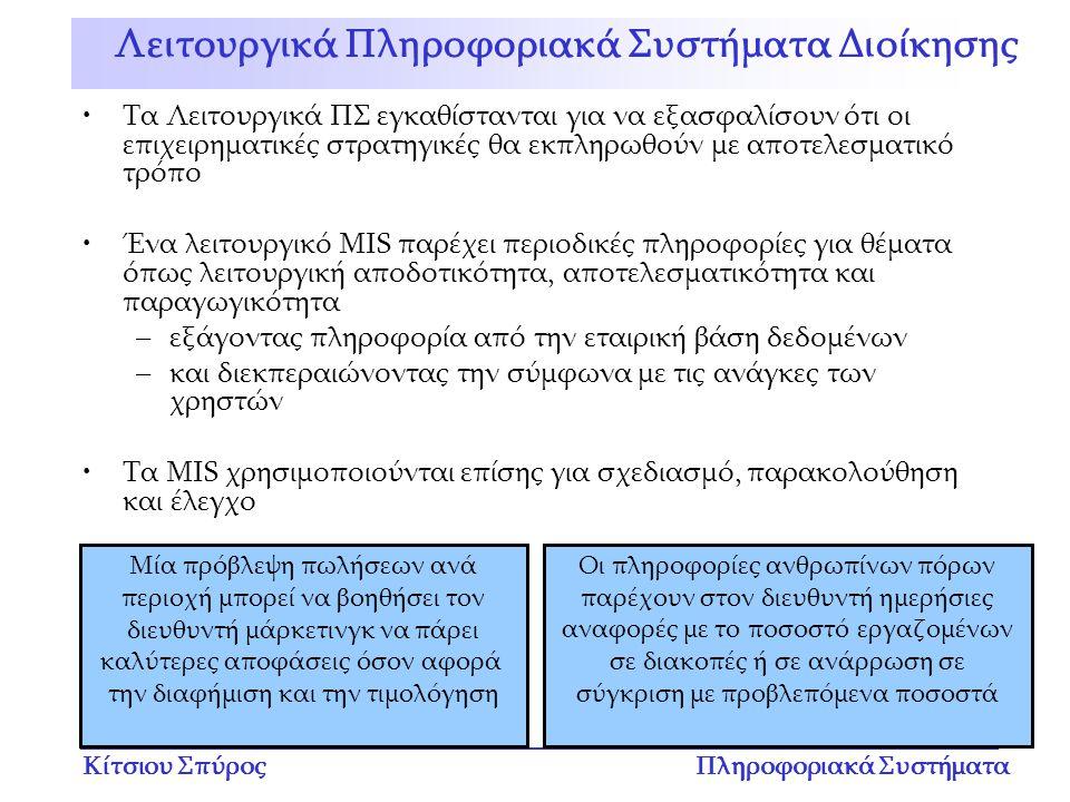Λειτουργικά Πληροφοριακά Συστήματα Διοίκησης