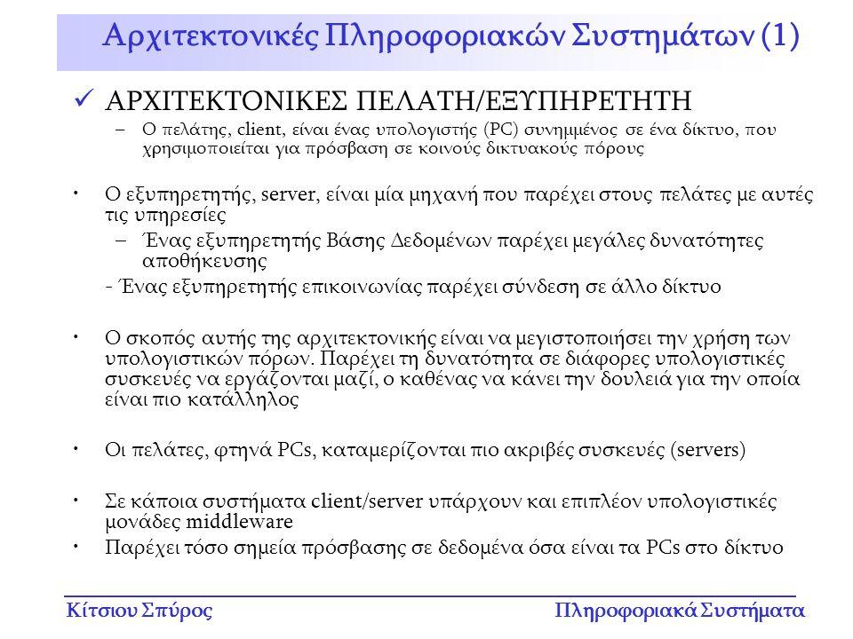 Αρχιτεκτονικές Πληροφοριακών Συστημάτων (1)