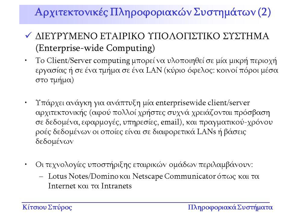 Αρχιτεκτονικές Πληροφοριακών Συστημάτων (2)