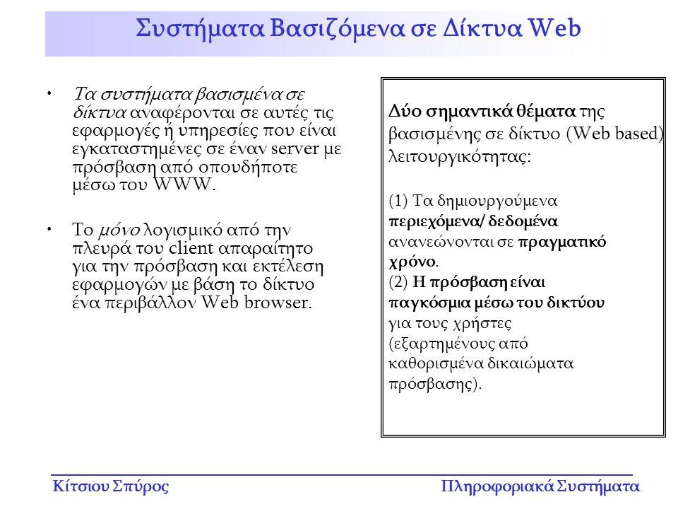 Συστήματα Βασιζόμενα σε Δίκτυα Web
