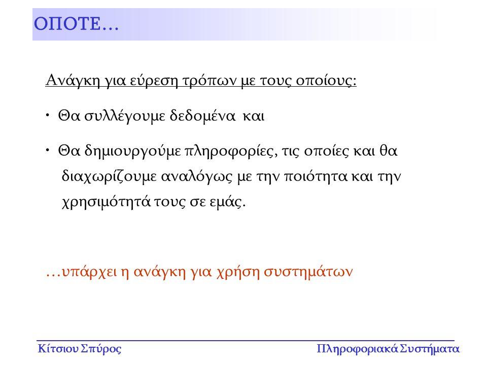 ΟΠΟΤΕ… Ανάγκη για εύρεση τρόπων με τους οποίους: