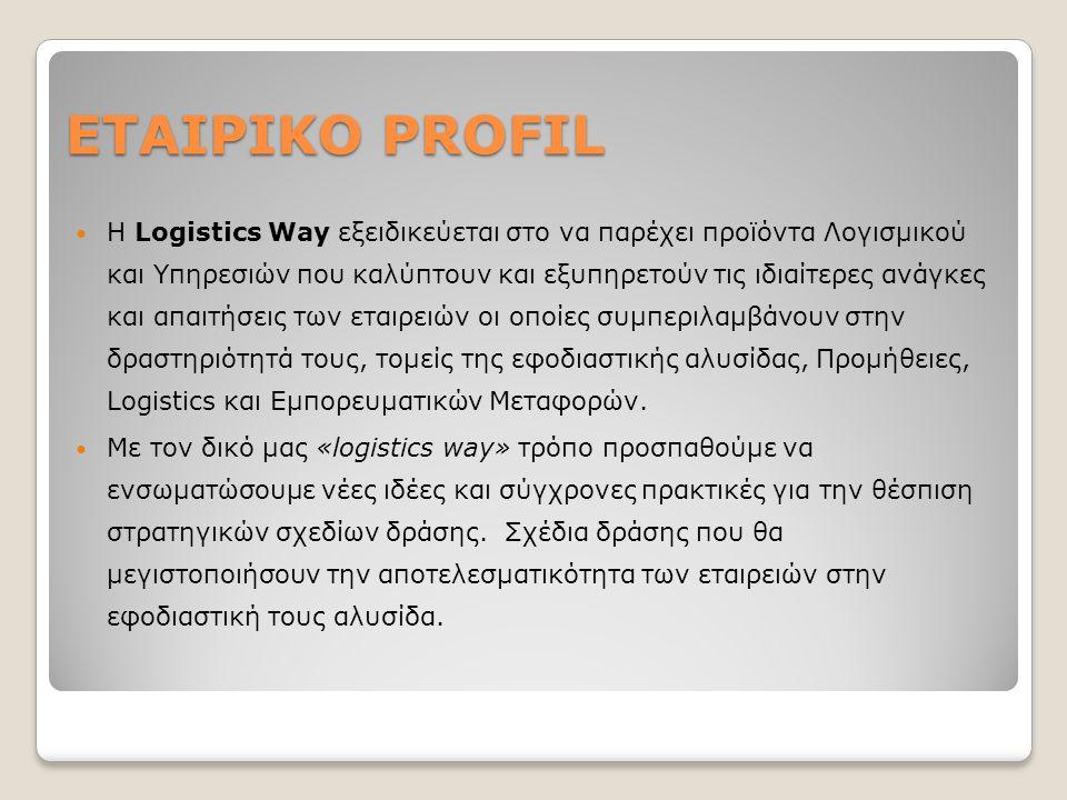 ΕΤΑΙΡΙΚΟ PROFIL