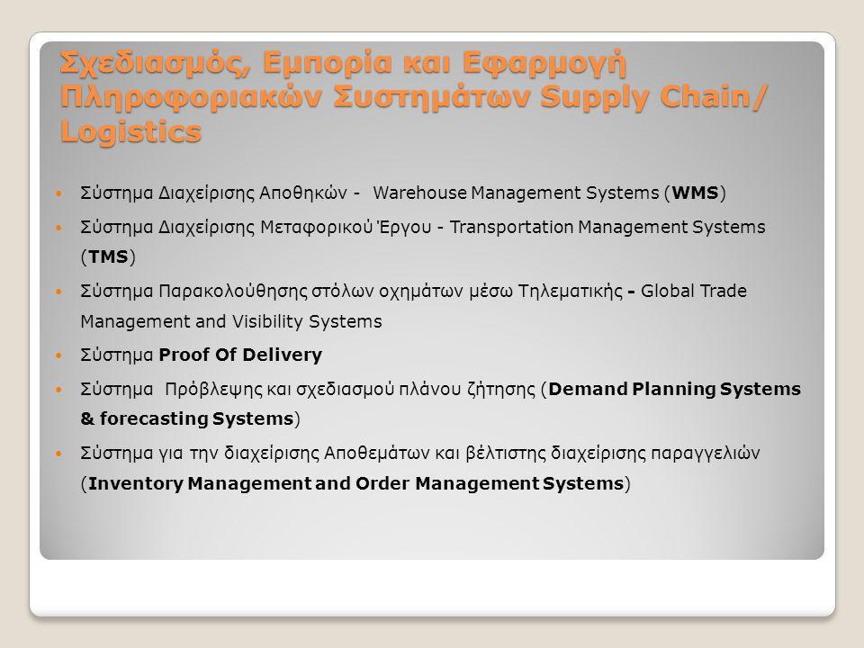 Σχεδιασμός, Εμπορία και Εφαρμογή Πληροφοριακών Συστημάτων Supply Chain/ Logistics