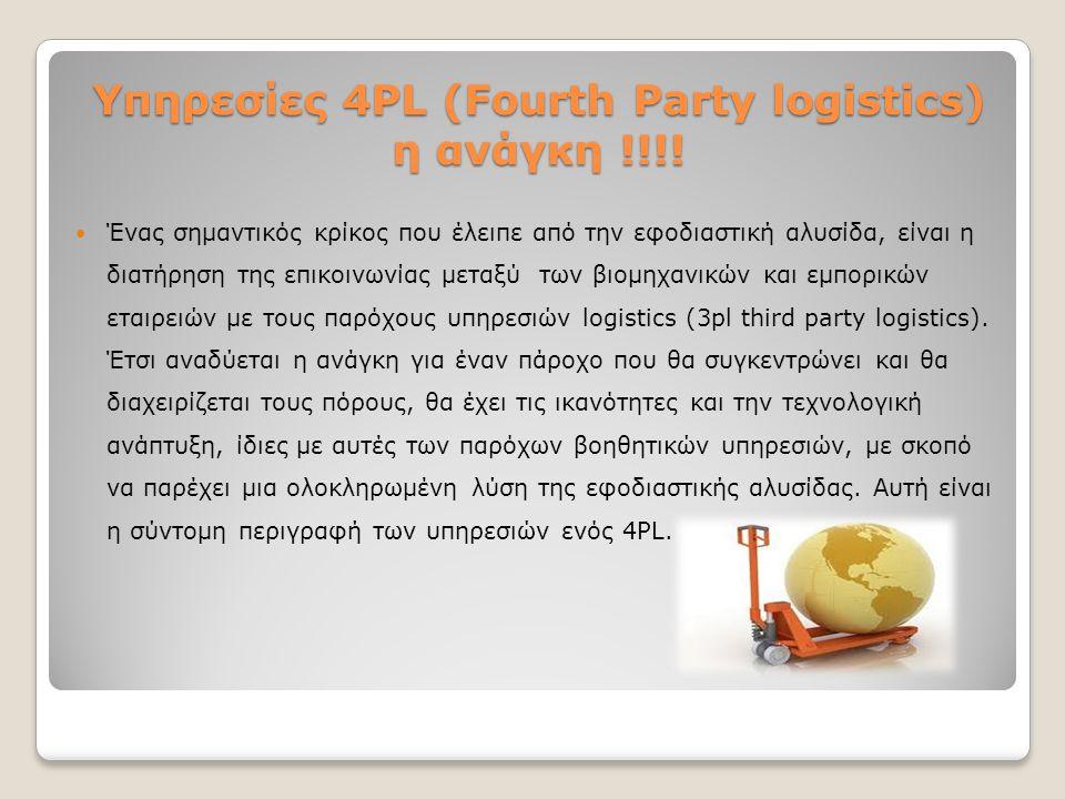 Υπηρεσίες 4PL (Fourth Party logistics) η ανάγκη !!!!