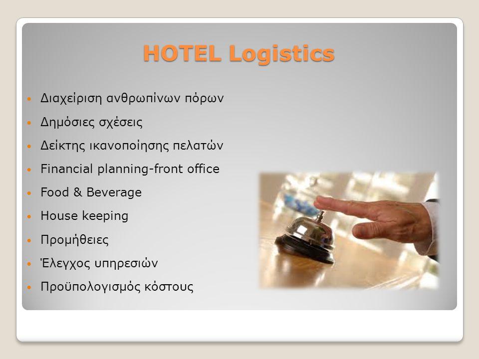 HOTEL Logistics Διαχείριση ανθρωπίνων πόρων Δημόσιες σχέσεις