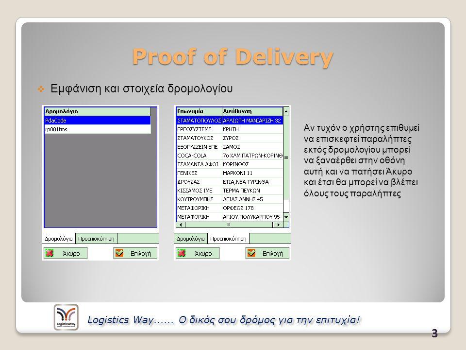 Proof of Delivery Εμφάνιση και στοιχεία δρομολογίου