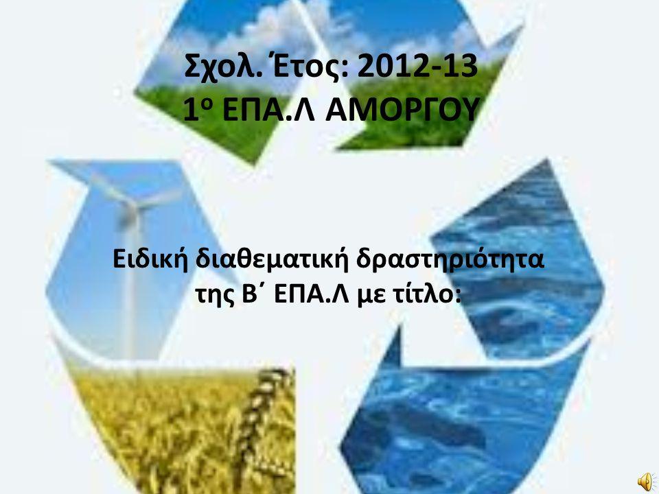 Σχολ. Έτος: 2012-13 1ο ΕΠΑ.Λ ΑΜΟΡΓΟΥ