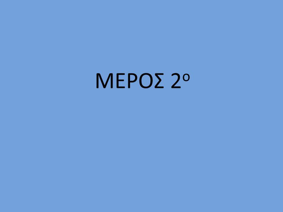 ΜΕΡΟΣ 2ο