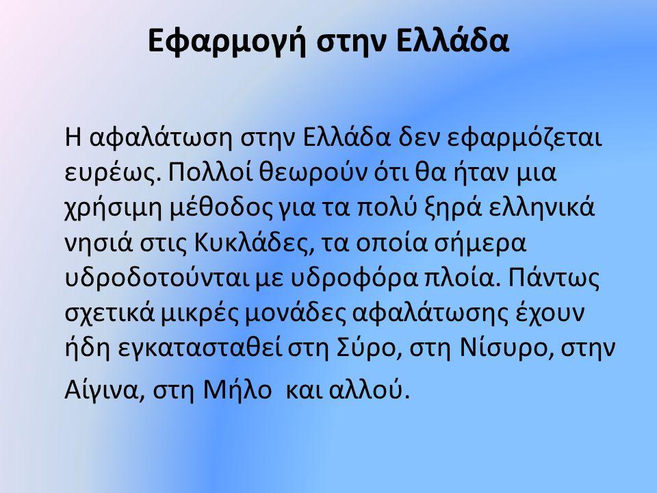 Εφαρμογή στην Ελλάδα