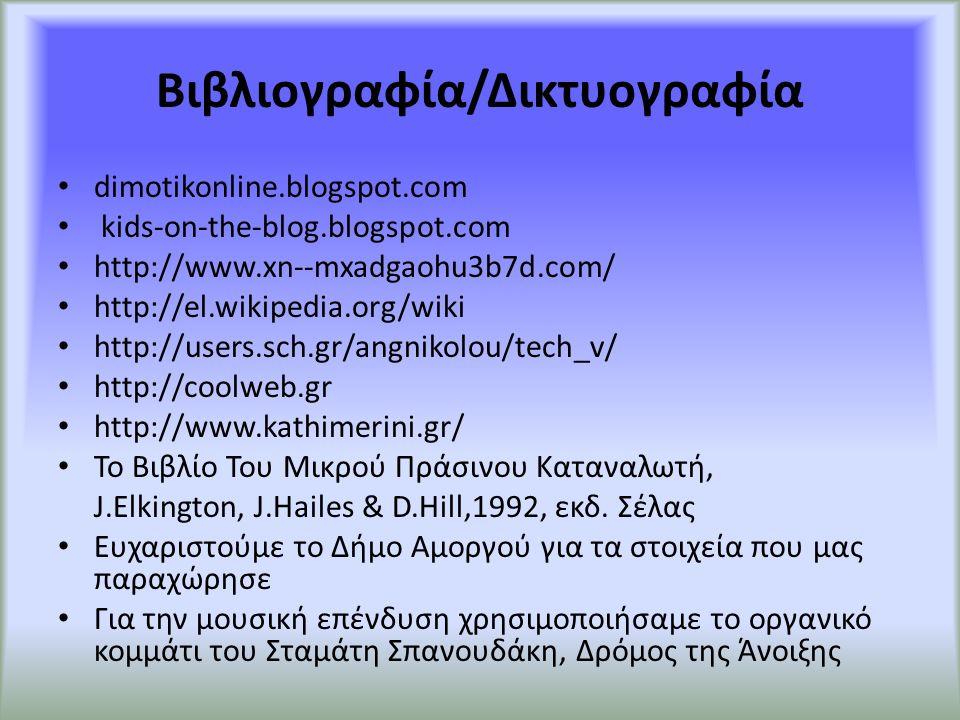 Βιβλιογραφία/Δικτυογραφία