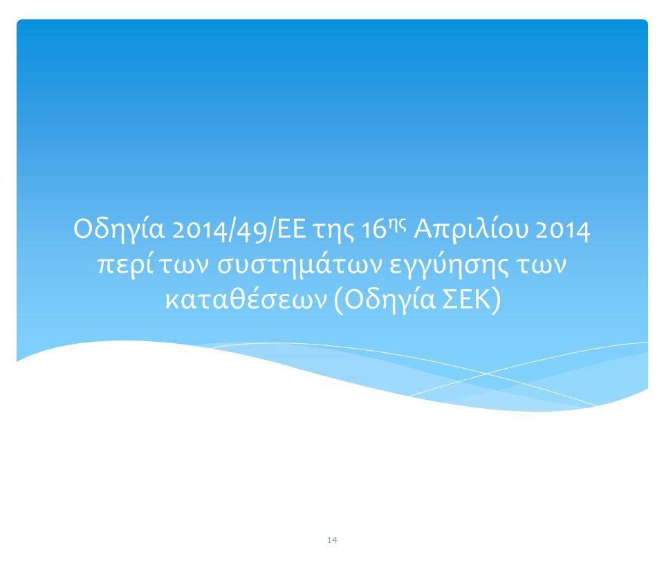 Οδηγία 2014/49/ΕΕ της 16ης Απριλίου 2014 περί των συστημάτων εγγύησης των καταθέσεων (Οδηγία ΣΕΚ)