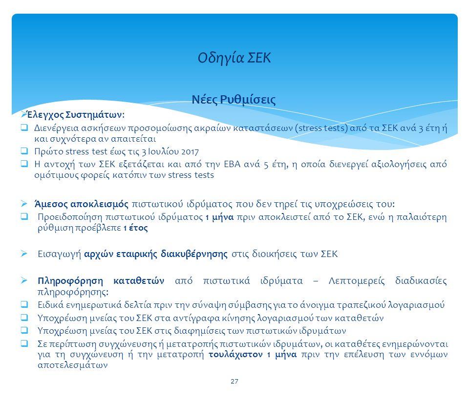 Οδηγία ΣΕΚ Νέες Ρυθμίσεις Έλεγχος Συστημάτων: