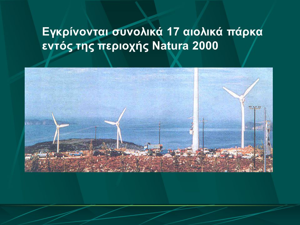 Εγκρίνονται συνολικά 17 αιολικά πάρκα εντός της περιοχής Natura 2000