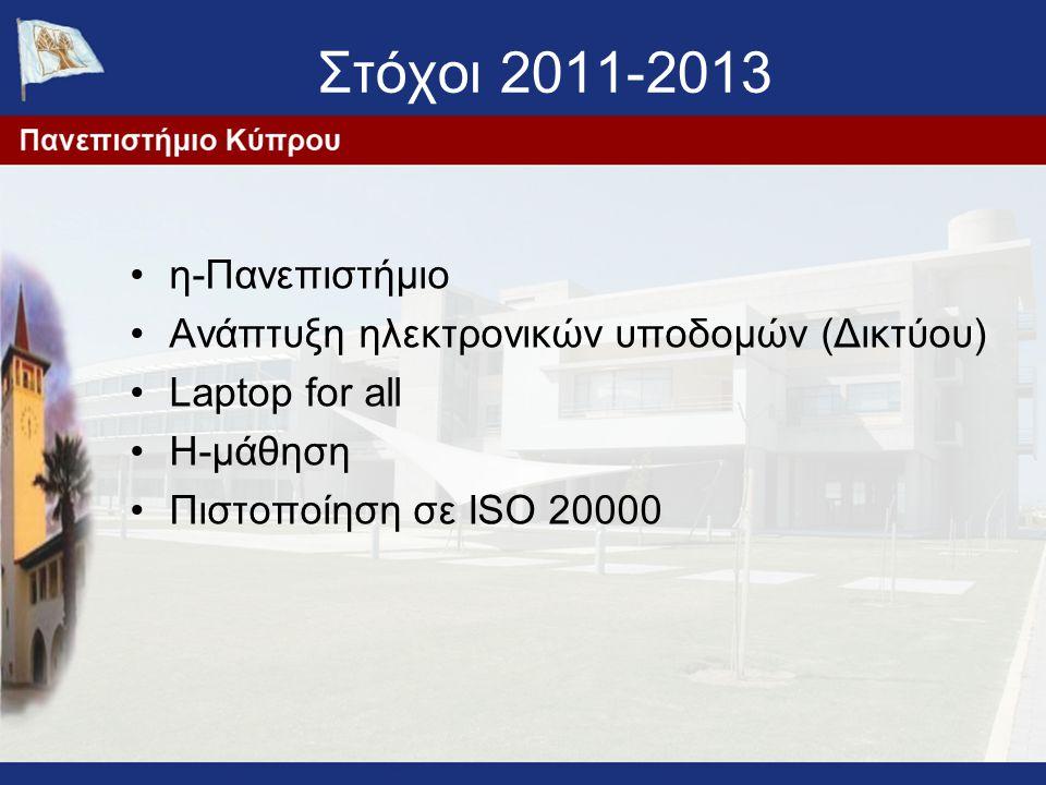 Στόχοι 2011-2013 η-Πανεπιστήμιο