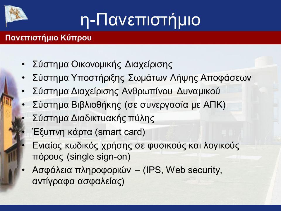 η-Πανεπιστήμιο Σύστημα Οικονομικής Διαχείρισης