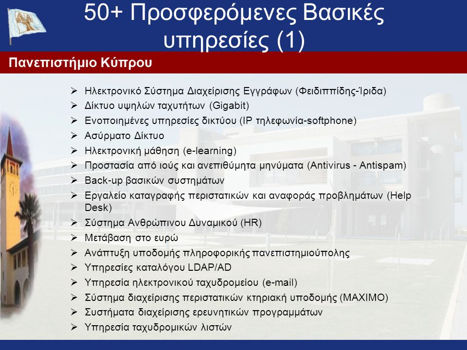 50+ Προσφερόμενες Βασικές υπηρεσίες (1)