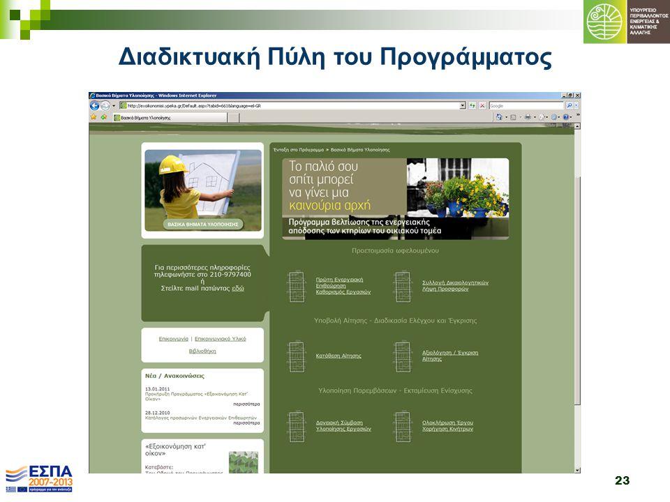 Διαδικτυακή Πύλη του Προγράμματος